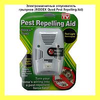 Электромагнитный отпугиватель грызунов (RIDDEX Quad Pest Repelling Aid)!Акция