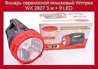 Фонарь переносной поисковый Wimpex WX 2827 3 w + 9 LED!Опт