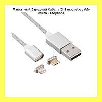 Магнитный Зарядный Кабель 2in1 magnetic cable micro usb/Iphone!Акция