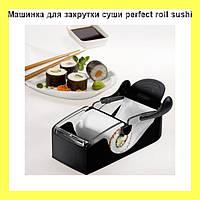 Машинка для закрутки суши perfect roll sushi!Акция