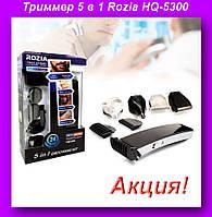 Триммер 5 в 1 Rozia HQ-5300, прибор для стрижки и удаления волос на лице, голове, в носу и ушах!Акция