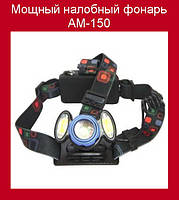 Мощный налобный фонарь AM-150!Опт