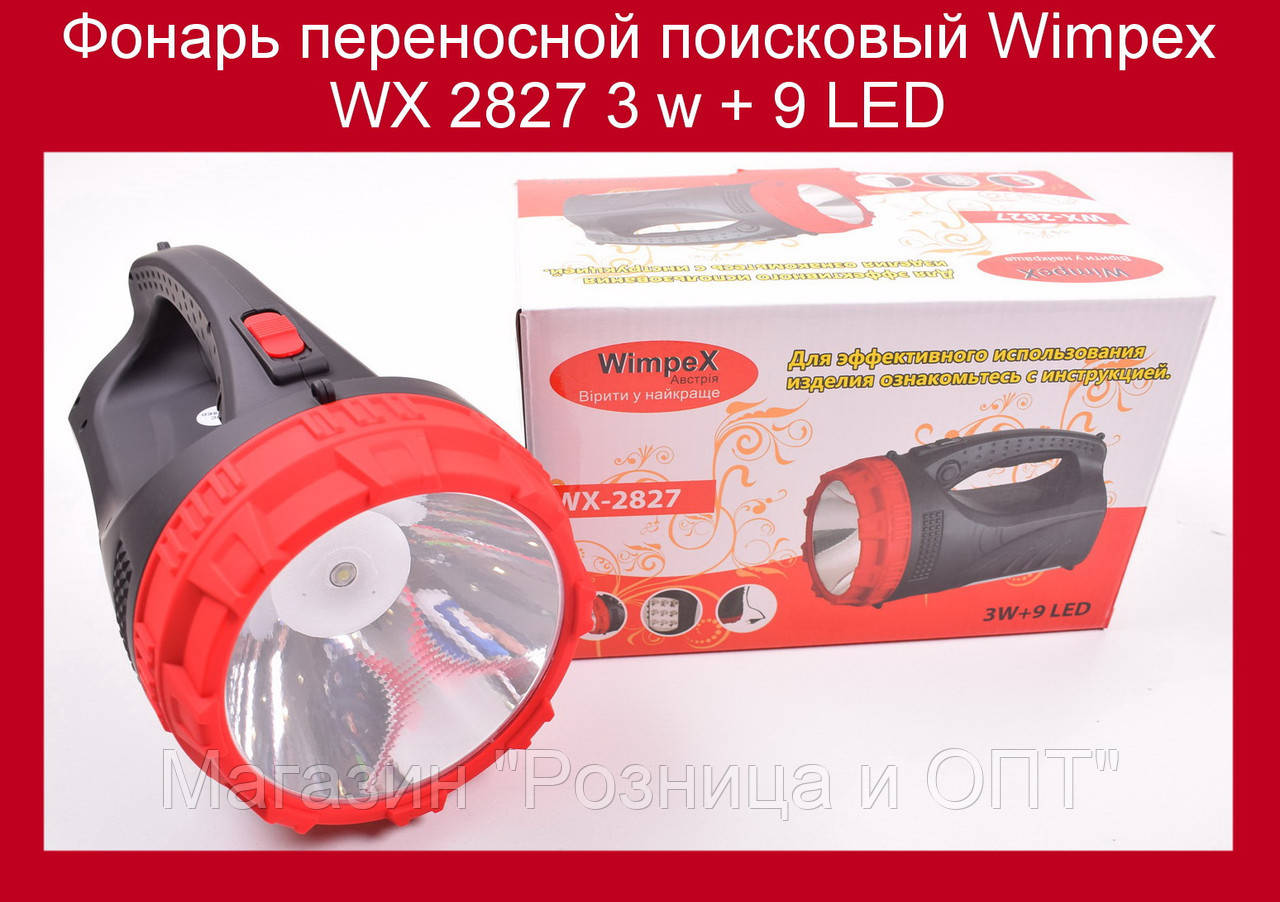 """Фонарь переносной поисковый Wimpex WX 2827 3 w + 9 LED - Магазин """"Розница и ОПТ"""" в Одессе"""