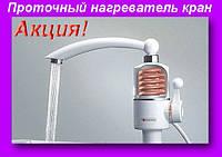 Мини бойлер WATER HEATER  MP 5275,Проточный нагреватель кран, 3кВт, мини бойлер,Кран нагреватель!Акция