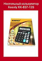 Настольный калькулятор KeenlyKK-837-12S!Опт