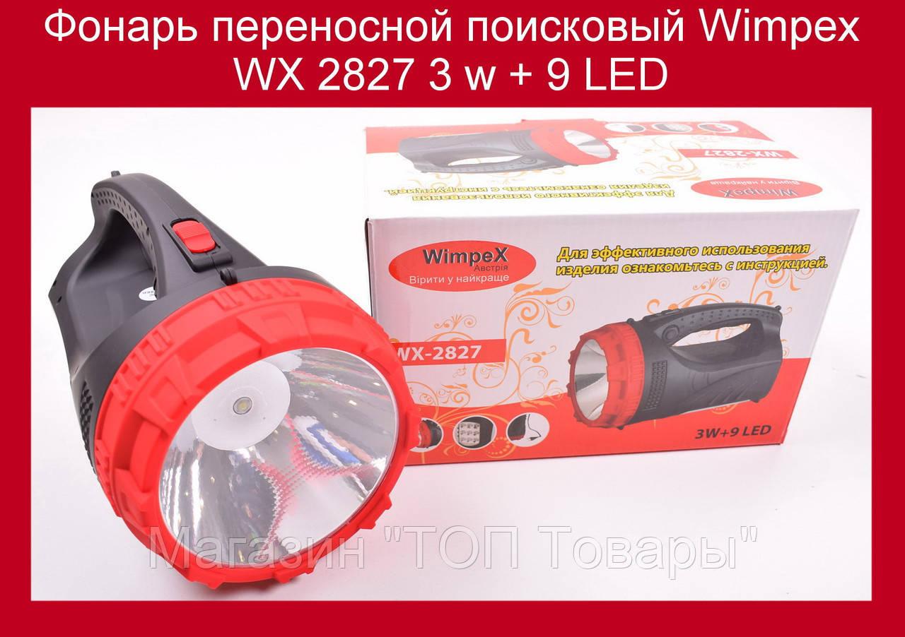 """Фонарь переносной поисковый Wimpex WX 2827 3 w + 9 LED - Магазин """"ТОП Товары"""" в Одессе"""
