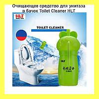 Очищающее средство для унитаза в бачок Toilet Cleaner HLT!Опт