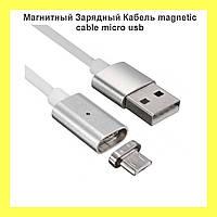 Магнитный Зарядный Кабель magnetic cable micro usb!Акция