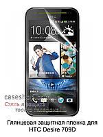 Глянцевая защитная пленка для HTC Desire 709D