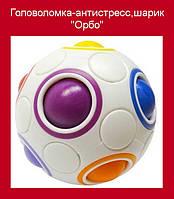 "Головоломка-антистресс,шарик ""Орбо""!Акция"