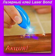 Лазерный клей Laser Bond,Лазерный клей Laser Bond!Акция