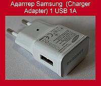Адаптер Samsung  (Charger Adapter) 1 USB 1A!Акция