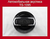 Автомобильная акустика TS-1095!!Акция