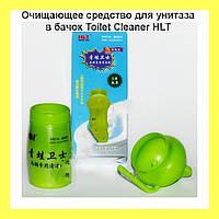 Очищающее средство для унитаза в бачок Toilet Cleaner HLT!Акция