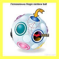 Головоломка шар Magic rainbow ball!Опт
