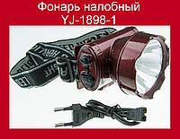 Фонарь налобный YJ-1898-1!Акция