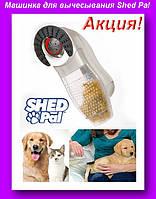 Машинка для вычесывания шерсти животных Shed Pal Шед Пал,расческа для животных, Расческа от шерсти!Акция
