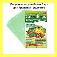 Пищевые пакеты Green Bags для хранения продуктов!Акция