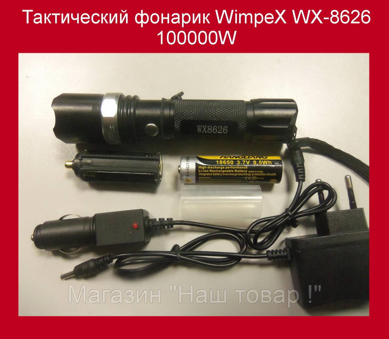 Тактический фонарик WimpeX WX-8626 100000W!Акция