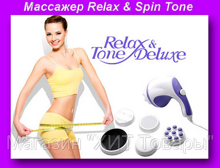 Массажер Релакс Тон H0238,Массажер Relax & Spin Tone,Массажер для тела, фото 2