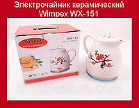 Электрочайник керамический Wimpex WX-151