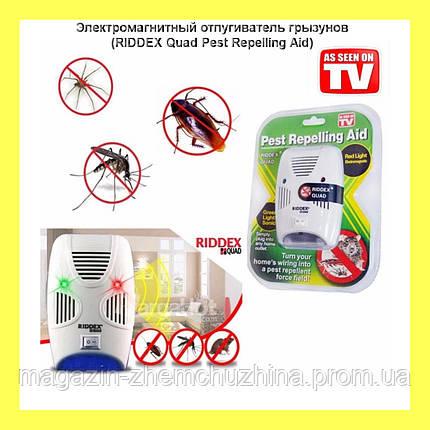 Электромагнитный отпугиватель грызунов (RIDDEX Quad Pest Repelling Aid)!Опт, фото 2