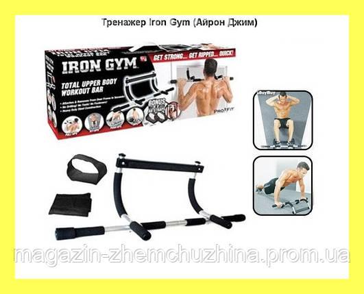 Тренажер Iron Gym (Айрон Джим)!Опт, фото 2