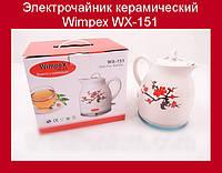 Электрочайник керамический Wimpex WX-151!Опт