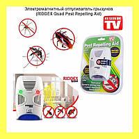 Электромагнитный отпугиватель грызунов (RIDDEX Quad Pest Repelling Aid)!Опт