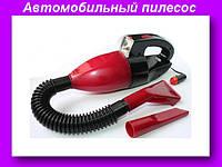Автомобильный пылесос Vacuum Cleaner H0164,Автомобильный пылесос!Опт