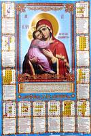 Листовые церковные календари формата А2,2018 год