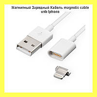 Магнитный Зарядный Кабель magnetic cable usb Iphone!Акция