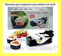 Машинка для закрутки суши perfect roll sushi