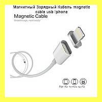 Магнитный Зарядный Кабель magnetic cable usb Iphone!Опт