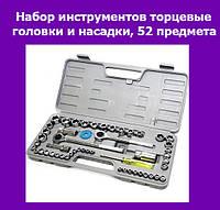 Набор инструментов торцевые головки и насадки, 52 предмета