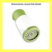 Измельчитель зелени Herb Grinder!Акция