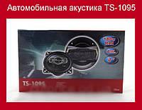 Автомобильная акустика TS-1095