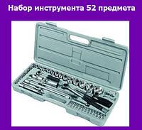 Набор инструмента 52 предмета