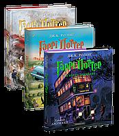 Гаррі Поттер. Велике ілюстроване видання. Комплект з трьох книжок, фото 1