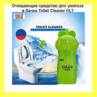 Очищающее средство для унитаза в бачок Toilet Cleaner HLT