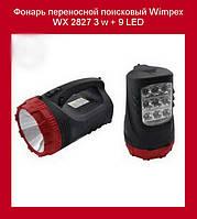 Фонарь переносной поисковый Wimpex WX 2827 3 w + 9 LED!Акция