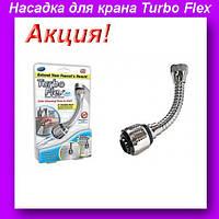 Насадка для крана Turbo Flex 360,Гибкий шланг,Гибкий Распылитель кран!Акция