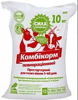 Комбикорм Престартер для телят 5-60 дней,  10кг