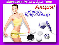 Массажер Релакс Тон H0238,Массажер Relax & Spin Tone,Массажер для тела!Акция
