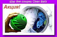 Шар для стирки Clean Ballz ЗЕЛЕНЫЙ,Шарик для бережной стирки,Шарик для стрики,Для стирки!Акция