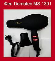 Фен Domotec MS 1301!Акция