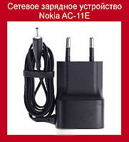 Сетевое зарядное устройство Nokia AC-11E!Опт