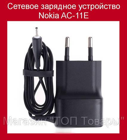 Сетевое зарядное устройство Nokia AC-11E!Опт, фото 2