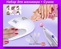 Набор для маникюра M809,Машинка для маникюра+сушка,Фрезер,Сушка для ногтей!Опт