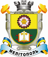 Г. Мелитополь